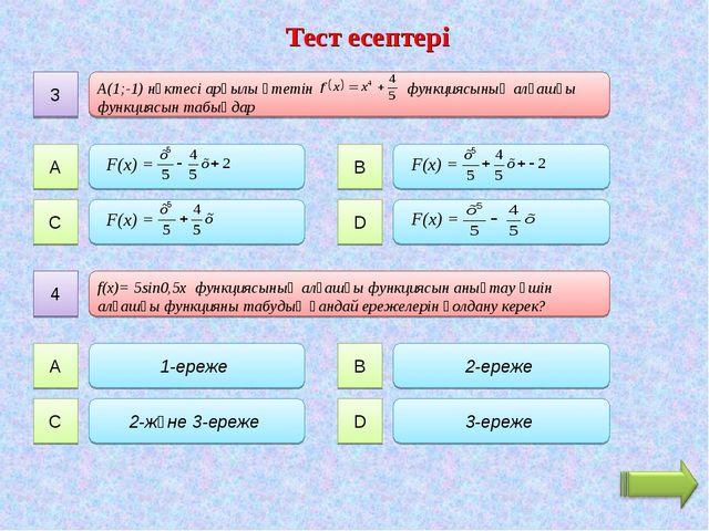Тест есептері А(1;-1) нүктесі арқылы өтетін функциясының алғашқы функциясын т...