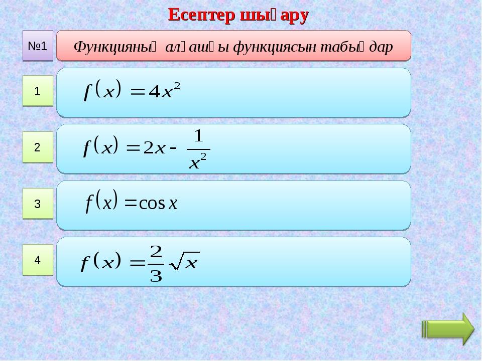 Есептер шығару 1 Функцияның алғашқы функциясын табыңдар №1 2 3 4