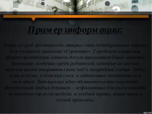 Пример информации: Вчера «Город фестивалей» открыл свои гостеприимные ворота