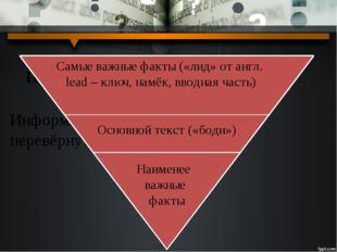 Правило второе: Информация строится по закону перевёрнутой пирамиды. Самые ва