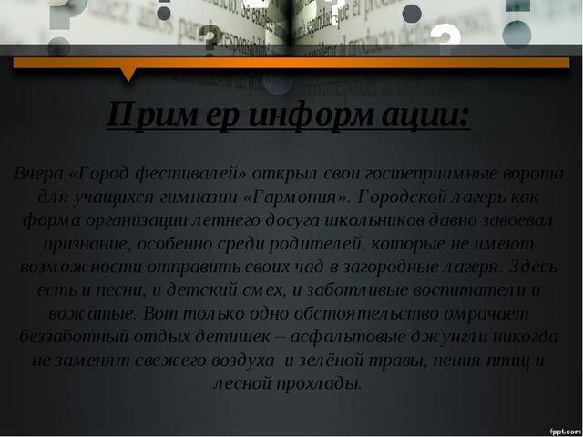 Пример информации: Вчера «Город фестивалей» открыл свои гостеприимные ворота...