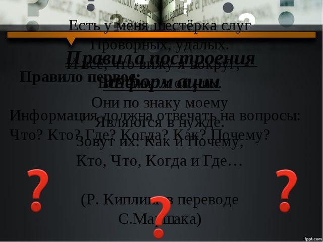 Правила построения информации Правило первое: Информация должна отвечать на в...