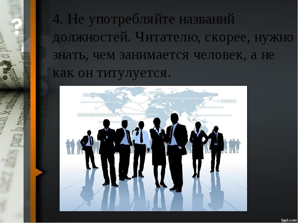 4. Не употребляйте названий должностей. Читателю, скорее, нужно знать, чем за...