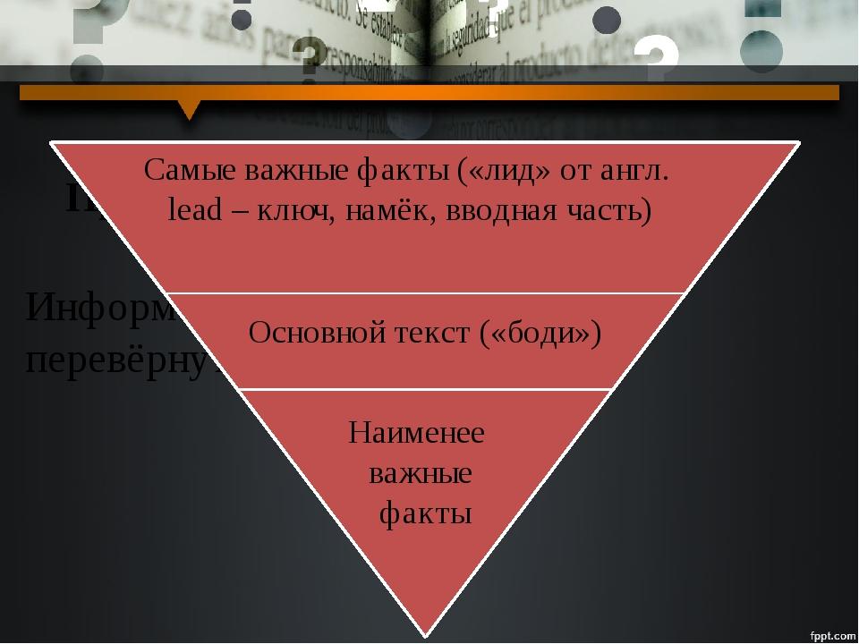 Правило второе: Информация строится по закону перевёрнутой пирамиды. Самые ва...