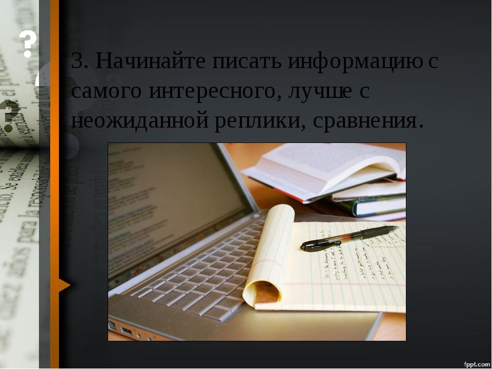 3. Начинайте писать информацию с самого интересного, лучше с неожиданной репл...