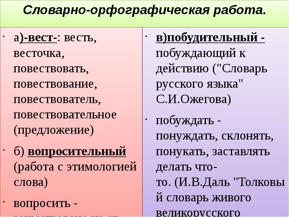 Словарно-орфографическая работа. а)-вест-: весть, весточка, повествовать, пов...