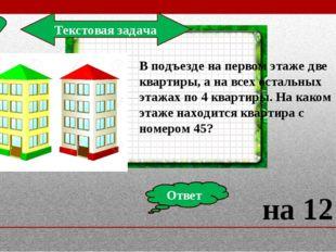 35 Текстовая задача Мойдодыр является «умывальников начальник и мочалок кома