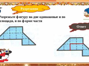 Разрезания 20 Разрежьте фигуру на две равные части по линиям сетки так, чтоб