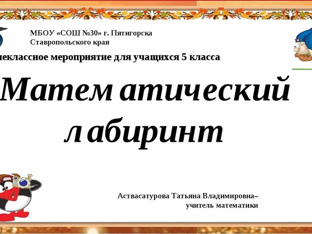 МБОУ «СОШ №30» г. Пятигорска Ставропольского края Математический лабиринт Ас...