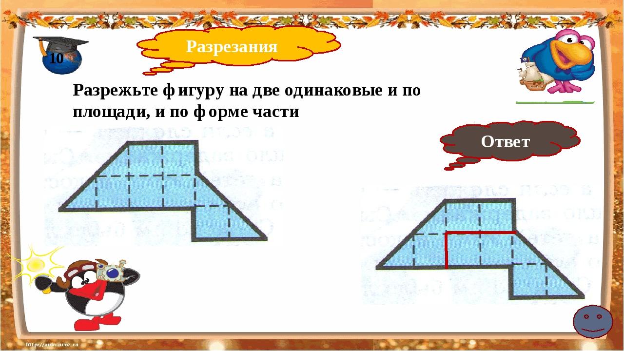 Разрезания 20 Разрежьте фигуру на две равные части по линиям сетки так, чтоб...