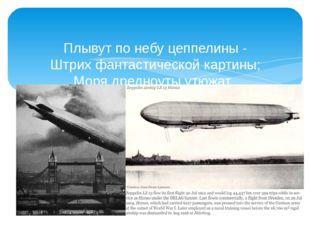 Плывут по небу цеппелины - Штрих фантастической картины; Моря дредноуты утюж