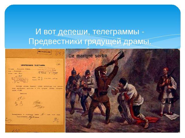 И вот депеши, телеграммы - Предвестники грядущей драмы. Объявлен сербам ульт...