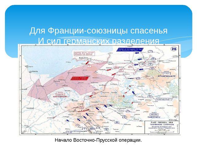 Для Франции-союзницы спасенья И сил германских разделения Россия движет в на...