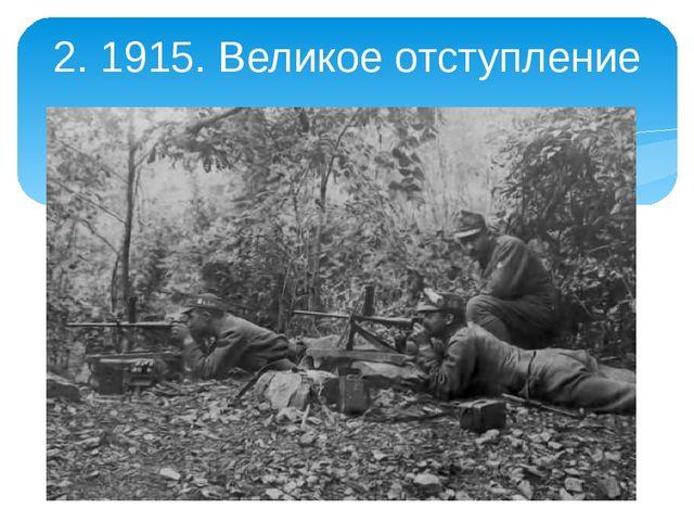2. 1915. Великое отступление