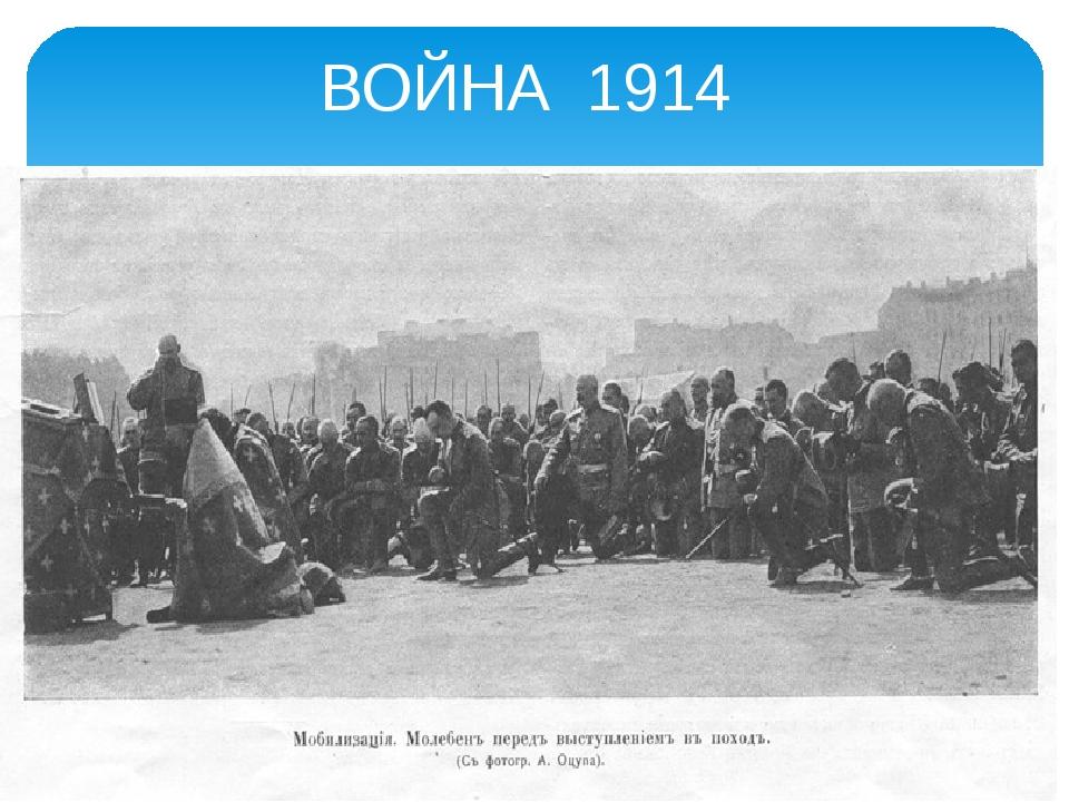 ВОЙНА 1914