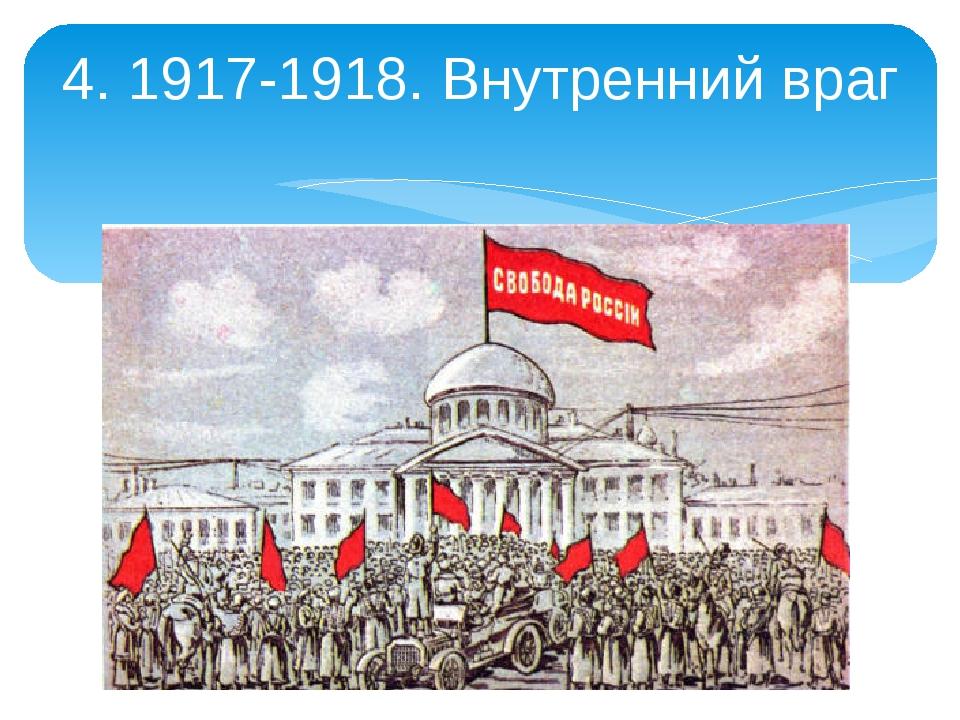 4. 1917-1918. Внутренний враг