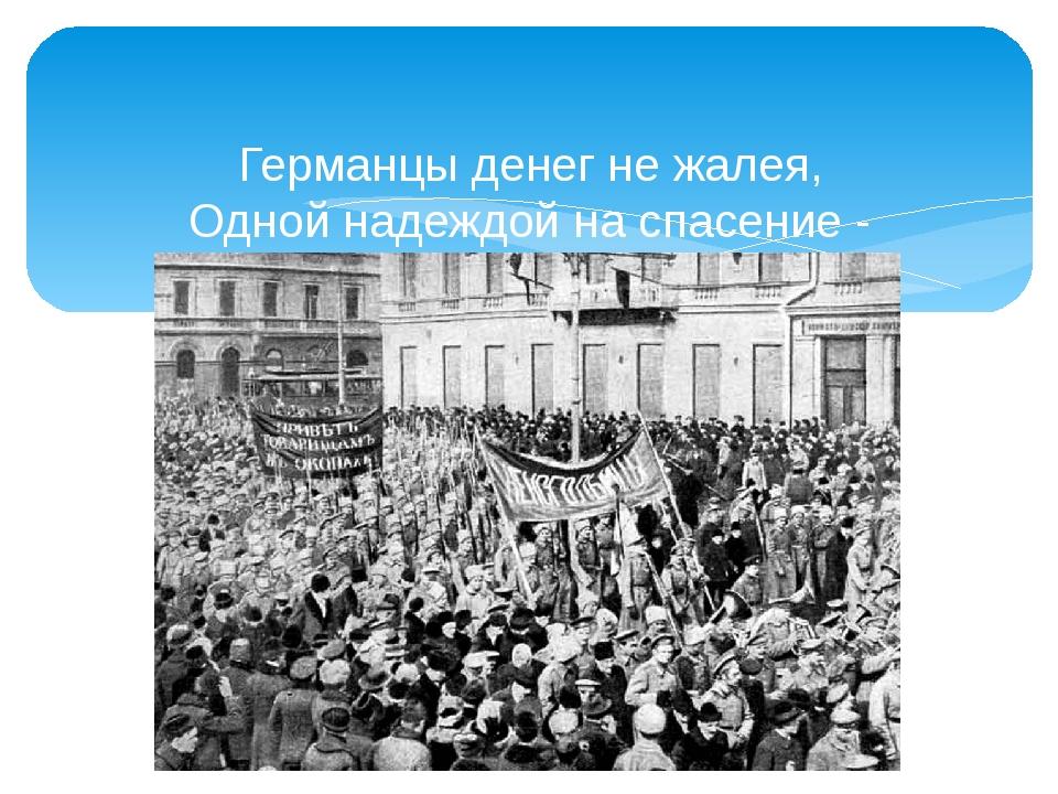 Германцы денег не жалея, Одной надеждой на спасение - В России видят насажде...