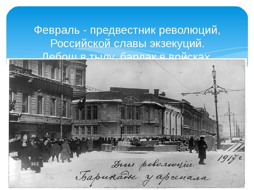 Февраль - предвестник революций, Российской славы экзекуций. Дебош в тылу, б...