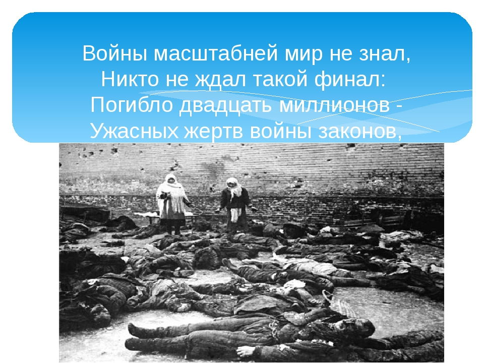 Войны масштабней мир не знал, Никто не ждал такой финал: Погибло двадцать мил...