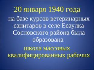 20 января 1940 года на базе курсов ветеринарных санитаров в селе Есаулка Сосн