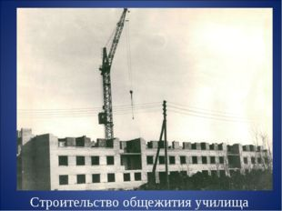 Строительство общежития училища