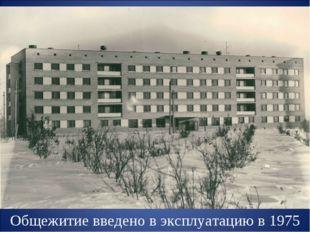 Общежитие введено в эксплуатацию в 1975 г.