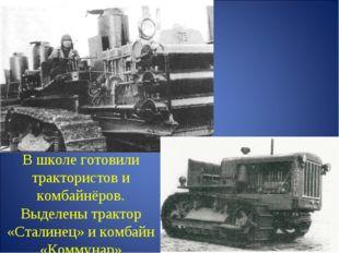 В школе готовили трактористов и комбайнёров. Выделены трактор «Сталинец» и ко