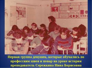 Первая группа девушек, которые обучались по профессиям швея и повар на уроке