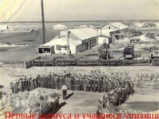 Первые корпуса и учащиеся училища.