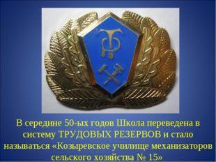 В середине 50-ых годов Школа переведена в систему ТРУДОВЫХ РЕЗЕРВОВ и стало н