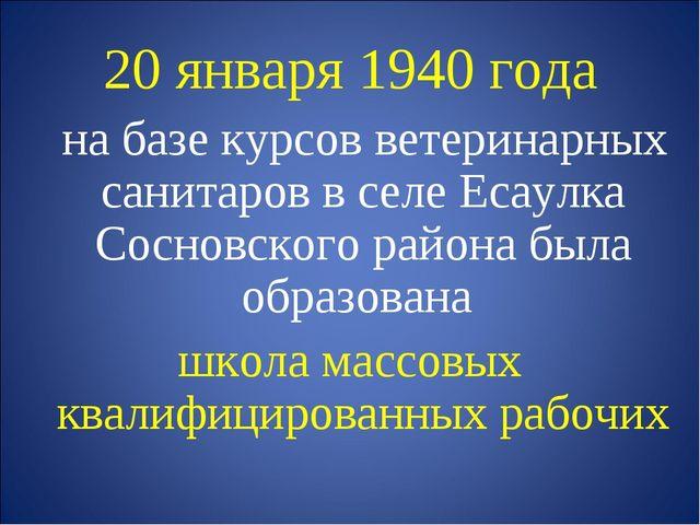 20 января 1940 года на базе курсов ветеринарных санитаров в селе Есаулка Сосн...