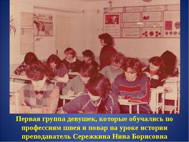 Первая группа девушек, которые обучались по профессиям швея и повар на уроке...