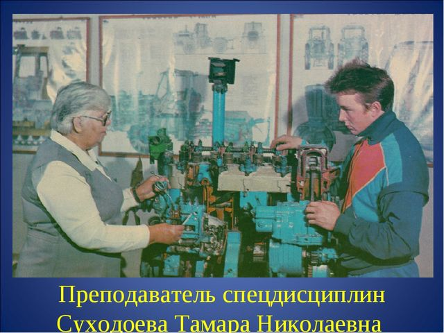 Преподаватель спецдисциплин Суходоева Тамара Николаевна