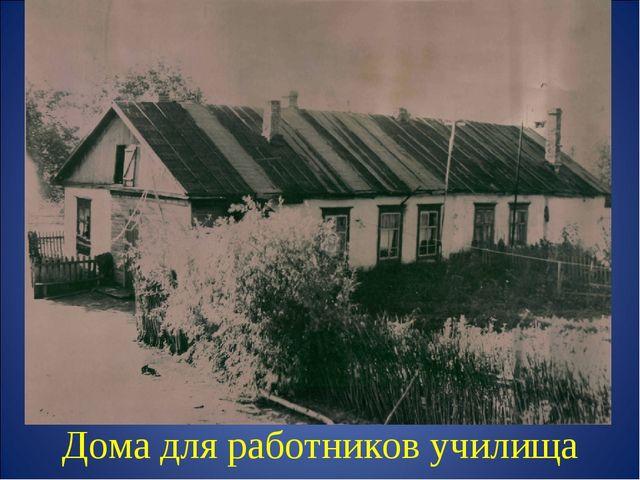 Дома для работников училища