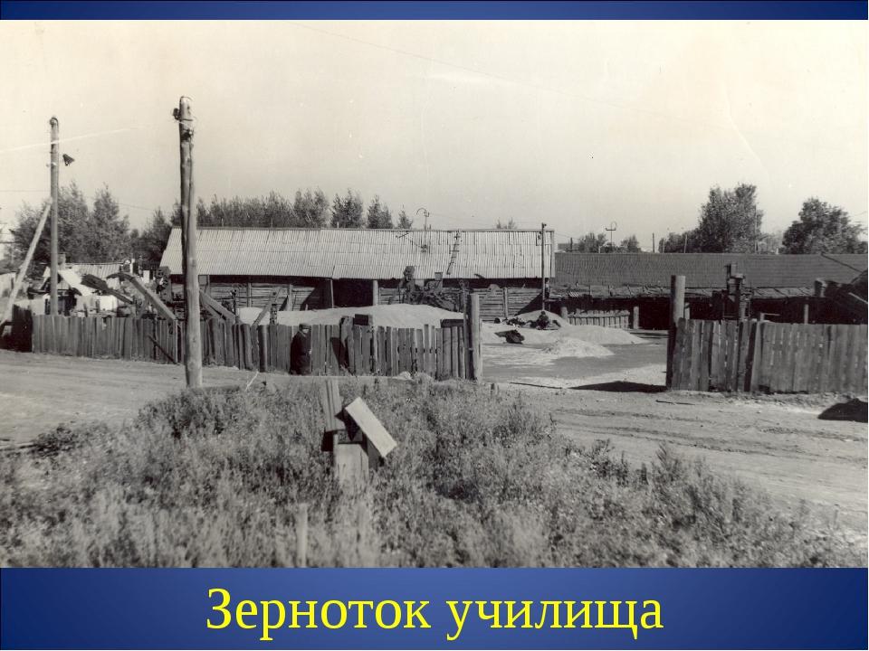 Зерноток училища