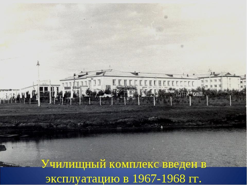 Училищный комплекс введен в эксплуатацию в 1967-1968 гг.