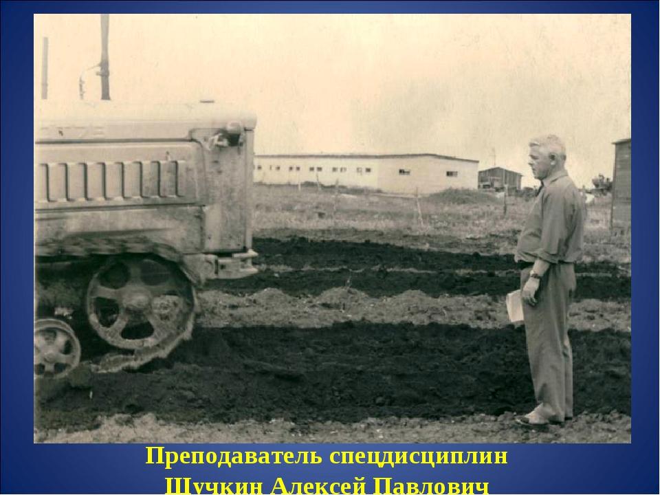 Преподаватель спецдисциплин Щучкин Алексей Павлович