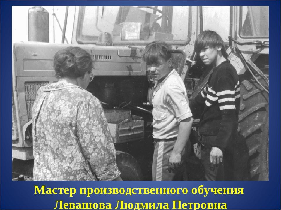 Мастер производственного обучения Левашова Людмила Петровна