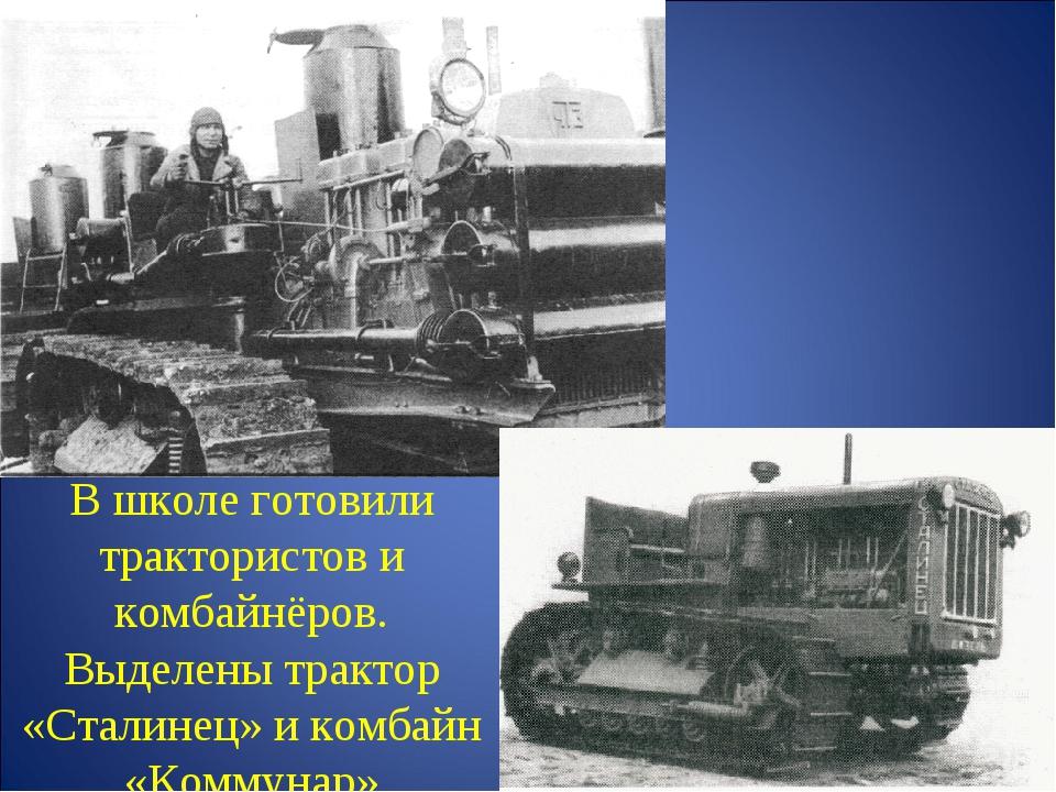 В школе готовили трактористов и комбайнёров. Выделены трактор «Сталинец» и ко...