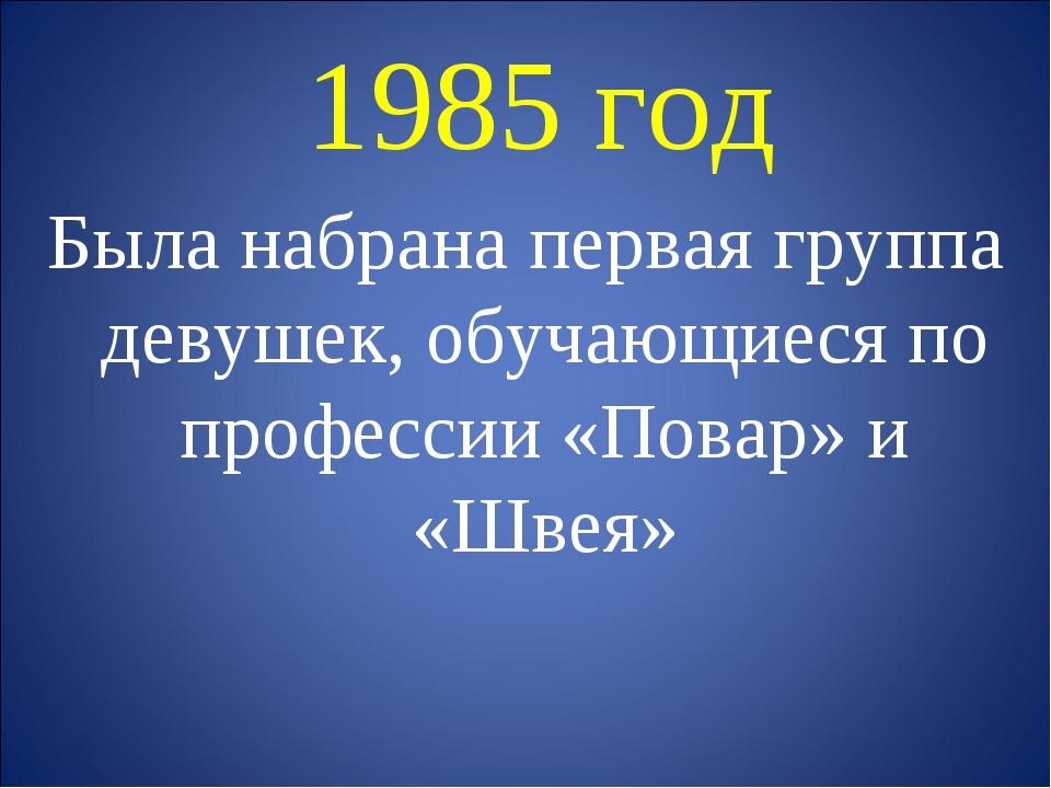 1985 год Была набрана первая группа девушек, обучающиеся по профессии «Повар...