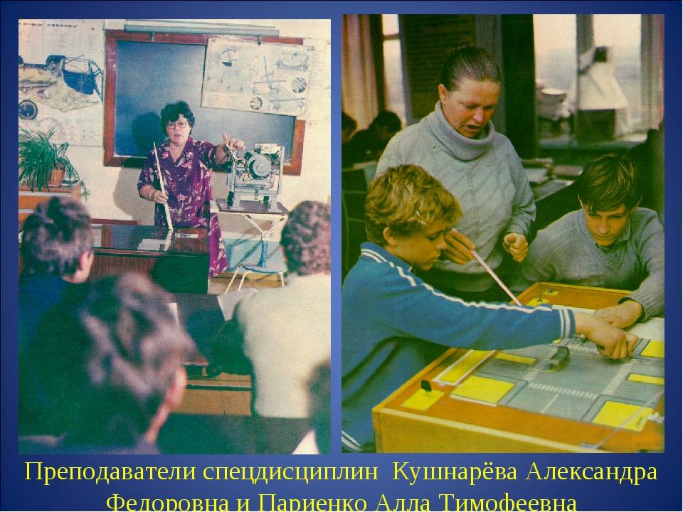 Преподаватели спецдисциплин Кушнарёва Александра Федоровна и Париенко Алла Ти...