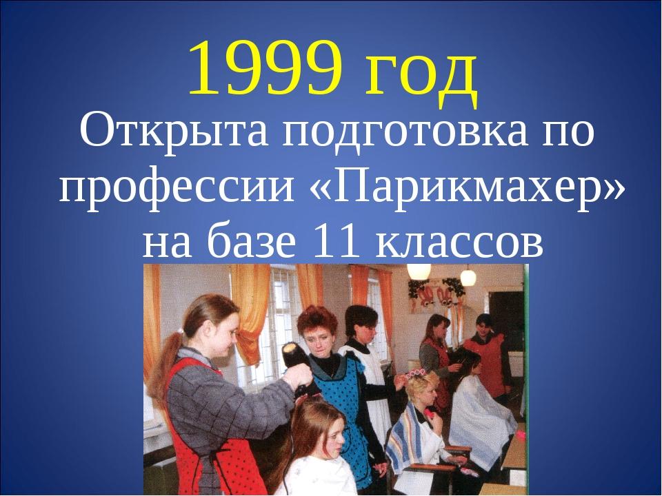 1999 год Открыта подготовка по профессии «Парикмахер» на базе 11 классов