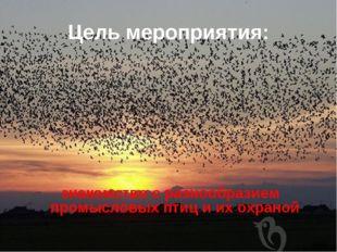 Цель мероприятия: знакомство с разнообразием промысловых птиц и их охраной