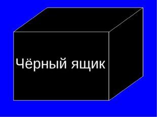Чёрный ящик. Чёрный ящик