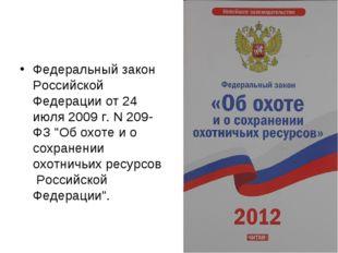 """Федеральный закон Российской Федерации от 24 июля 2009 г. N 209-ФЗ """"Об охоте"""