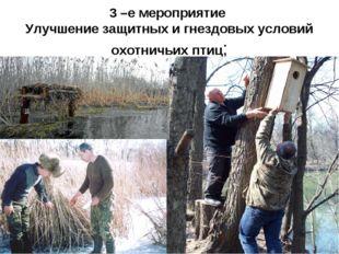 3 –е мероприятие Улучшение защитных и гнездовых условий охотничьих птиц;