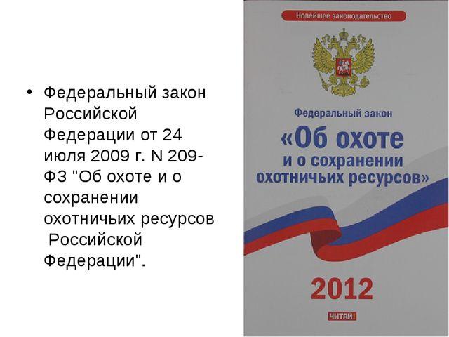 """Федеральный закон Российской Федерации от 24 июля 2009 г. N 209-ФЗ """"Об охоте..."""