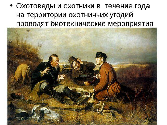 Охотоведы и охотники в течение года на территории охотничьих угодий проводят...