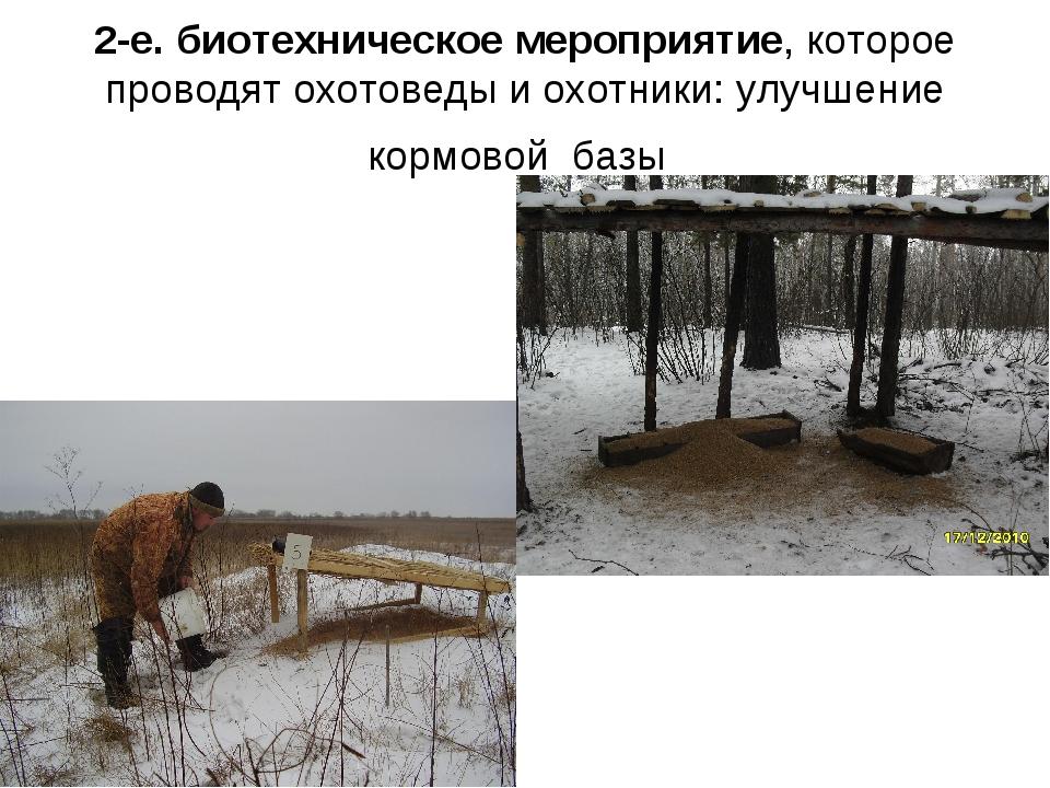 2-е. биотехническое мероприятие, которое проводят охотоведы и охотники: улучш...