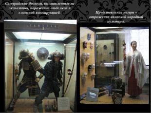 Самурайские доспехи, выставленные на экспозиции, поражают отделкой и сложной